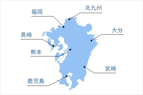 勤務地は九州圏内