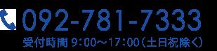 092-781-7333